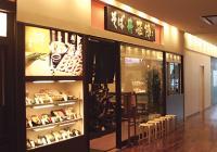 笹陣 流山店の画像