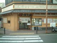 うまい鮨勘 熱海支店の画像