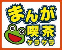 ゲラゲラ佐野新都市店の画像