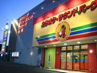 サウンドパーク宗像王丸店の画像