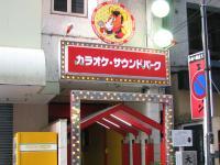サウンドパーク長崎浜町店の画像