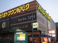 サウンドパーク熊本白山通り店の画像