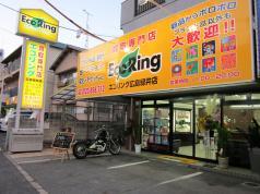 リサイクルショップ エコリング緑井店の画像