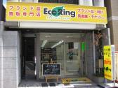 エコリング段原店の画像