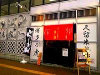 ラーメン虎と龍 JR奈良駅前店の画像