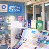 アイシティ 旭川駅前店の画像