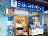 アイシティ 静岡店の画像