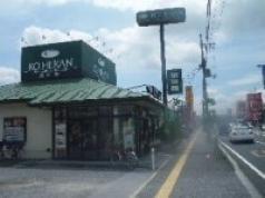 珈琲館 南彦根店の画像