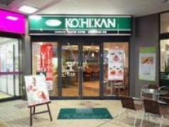 珈琲館 近江八幡店の画像