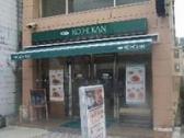 珈琲館 奈良三条店の画像