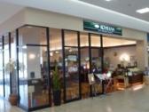 珈琲館 FKDインターパーク店の画像
