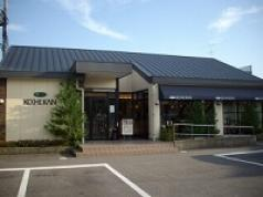 珈琲館 新倉敷店の画像