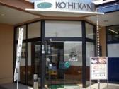 珈琲館 総社店の画像
