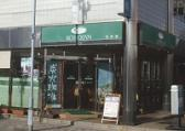 珈琲館 楽々園店の画像
