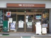 珈琲館 安芸の宮島店の画像