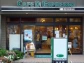 CAFE DI ESPRESSO 珈琲館 広島駅前店の画像
