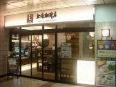 上島珈琲店 あざみ野店の画像