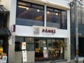 上島珈琲店 京都四条烏丸店の画像