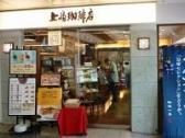上島珈琲店 ポートライナー三宮駅店の画像