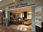 UCCカフェプラザ 札幌オーロラタウン店の画像
