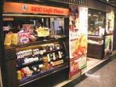 UCCカフェプラザ 広島アッセ店の画像