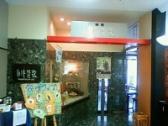 珈琲讃歌 天満屋広島アルパーク店の画像