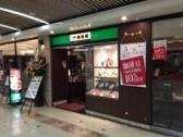 珈琲館 まつちか店の画像