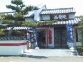 珈楽庵 岐阜大垣店の画像