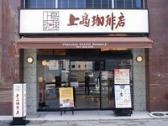 上島珈琲店 京橋2丁目店の画像