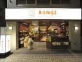 上島珈琲店 阿佐ヶ谷店の画像