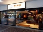 上島珈琲店 綱島店の画像