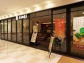 上島珈琲店 港南台バーズ店の画像