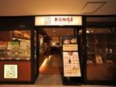 上島珈琲店 アミュエスト店の画像