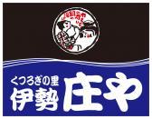 庄や 伊勢市駅前店の画像