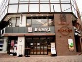 上島珈琲店 青葉台店の画像