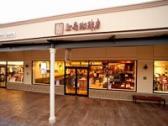 上島珈琲店 あみプレミアム・アウトレット店の画像