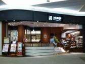 上島珈琲店 イオンモール浦和美園店の画像