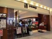 上島珈琲店 アリオ鷲宮店の画像