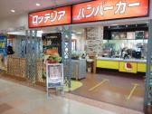 ロッテリア MEGAドン・キホーテ西帯広店の画像
