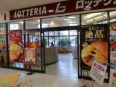 ロッテリア 藤崎イオン店の画像