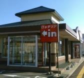 ロッテリア 7号秋田土崎店の画像