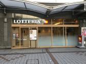 ロッテリア 山形エスパル店の画像