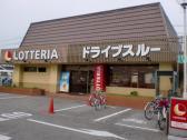 ロッテリア 宇都宮滝谷町店の画像