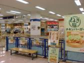 ロッテリア アピタ宇都宮FS店の画像
