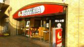 ロッテリア アリコベール上尾店の画像