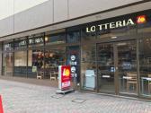 ロッテリア 和光イトーヨーカドー店の画像