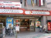 ロッテリア 戸田公園駅前店の画像