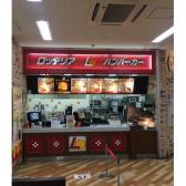 ロッテリア アピタ木更津FS店の画像