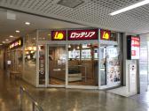 ロッテリア 八千代緑が丘駅店の画像