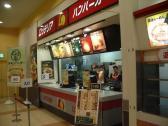ロッテリア 八千代イトーヨーカドー店の画像